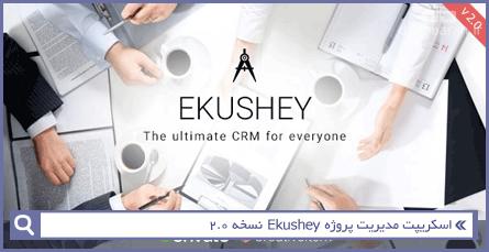 اسکریپت مدیریت پروژه Ekushey نسخه 2.0