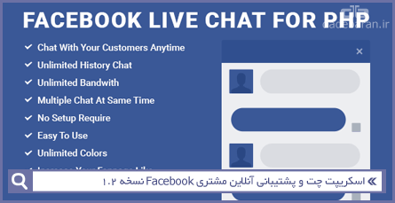 اسکریپت چت و پشتیبانی آنلاین مشتری Facebook نسخه 1.2