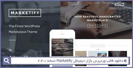 دانلود قالب وردپرس بازار دیجیتال Marketify نسخه 2.3.0