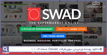 دانلود پوسته وردپرس سوپرمارکت Oswad نسخه 1.1.13