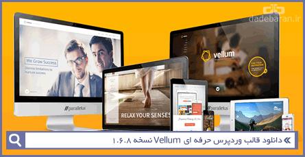 دانلود قالب وردپرس حرفه ای Vellum نسخه 1.6.8