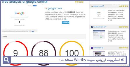 اسکریپت ارزیابی سایت Worthy نسخه 1.0