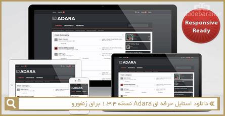 دانلود استایل حرفه ای Adara نسخه 1.3.4 برای زنفورو