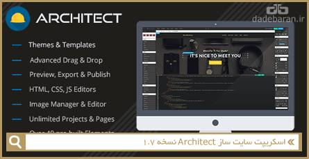 اسکریپت سایت ساز Architect نسخه 1.7