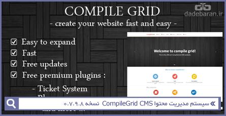 سیستم مدیریت محتوا CompileGrid نسخه 0.7.9.8
