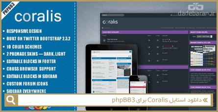 دانلود استایل Coralis برای phpBB3
