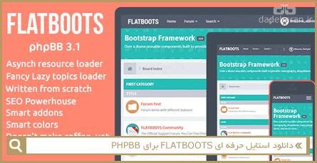 دانلود استایل حرفه ای FLATBOOTS برای PHPBB