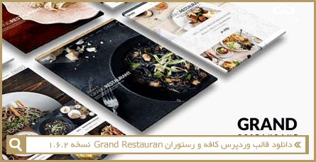 دانلود قالب وردپرس کافه و رستوران Grand Restauran نسخه 1.6.2