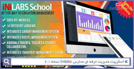 اسکریپت مدیریت حرفه ای مدارس Inilabs نسخه 2.1