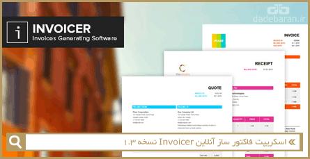 اسکریپت فاکتور ساز آنلاین Invoicer نسخه 1.3