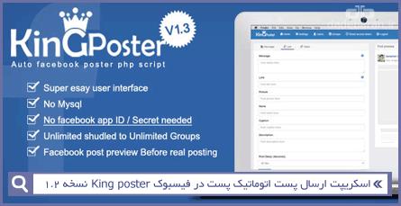 اسکریپت ارسال پست اتوماتیک پست در فیسبوک King poster نسخه 1.2