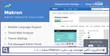 اسکریپت آنالیز هوشمند وب سایت Makron نسخه 1.2.0