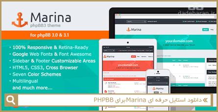 دانلود استایل حرفه ای Marina برای PHPBB