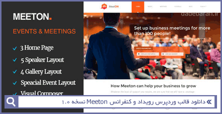 دانلود قالب وردپرس رویداد و کنفرانس Meeton نسخه 1.0
