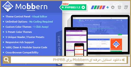 دانلود استایل حرفه ای Mobbern برای PHPBB