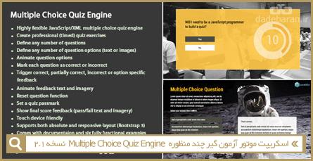 اسکریپت موتور آزمون گیر چند منظوره Multiple Choice Quiz Engine نسخه 2.1