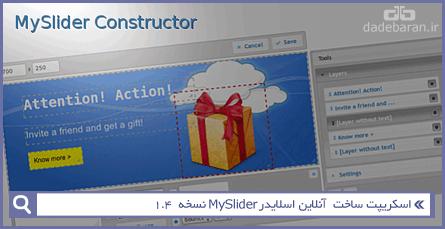 اسکریپت ساخت آنلاین اسلایدر MySlider نسخه 1.4