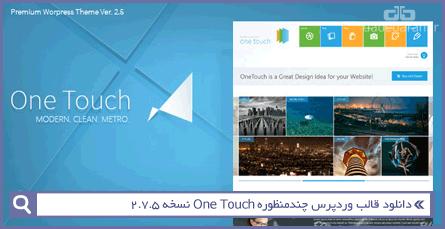 دانلود قالب وردپرس چندمنظوره One Touch نسخه 2.7.5