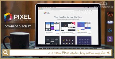 اسکریپت ساخت پرتال دانلود Pixel نسخه 1.0.2