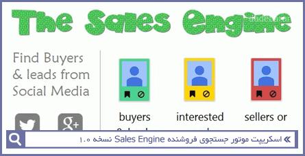 اسکریپت موتور جستجوی فروشنده Sales Engine نسخه 1.0
