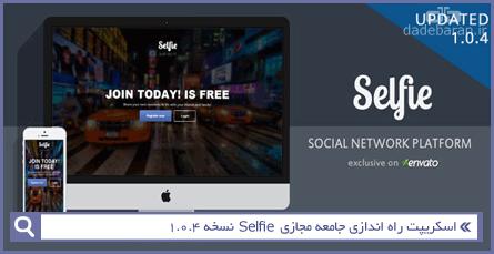 اسکریپت راه اندازی جامعه مجازی Selfie نسخه 1.0.4