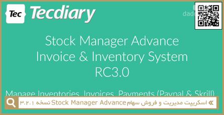 اسکریپت مدیریت و فروش سهام Stock Manager Advance نسخه 3.2.1