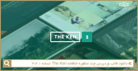 دانلود قالب وردپرس چند منظوره خلاقانه The Ken نسخه 3.4.1