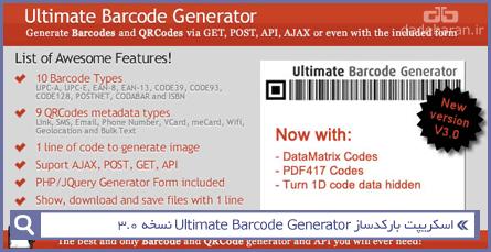 اسکریپت بارکدساز Ultimate Barcode Generator نسخه 3.0