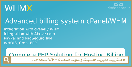 اسکریپت مدیریت هاستینگ و صورت حساب WHMX نسخه 1.0.2