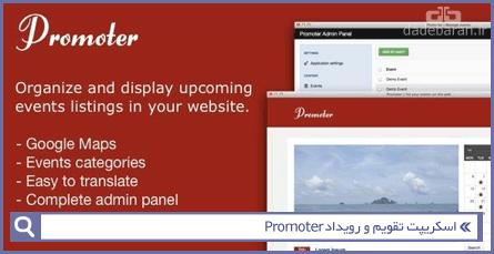 اسکریپت تقویم و رویداد Promoter