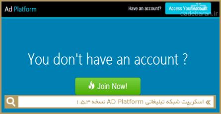 اسکریپت شبکه تبلیغاتی AD Platform نسخه 1.5.3