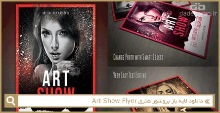 دانلود لایه باز بروشور هنری Art Show Flyer