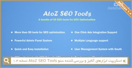 اسکریپت ابزارهای آنالیز و بررسی کننده سئو AtoZ SEO Tools نسخه 1.4
