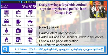 دانلود سورس اپلیکیشن آندرویدی راهنمای شهر City Guide نسخه 2.1