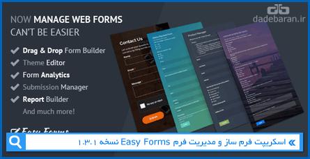 اسکریپت فرم ساز و مدیریت فرم Easy Forms نسخه 1.3.1