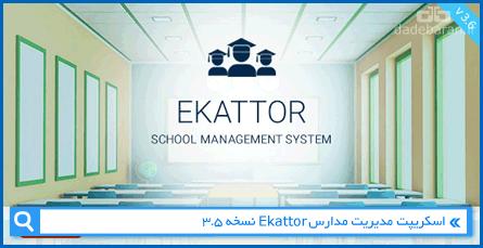 اسکریپت مدیریت مدارس Ekattor نسخه 3.5