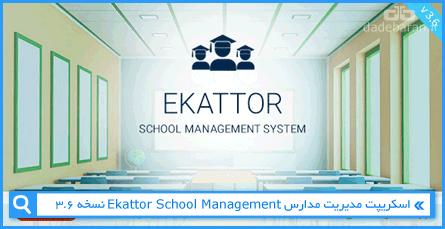 اسکریپت مدیریت مدارس Ekattor School Management نسخه ۳٫۶