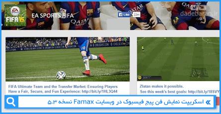 اسکریپت نمایش فن پیج فیسبوک در وبسایت Famax نسخه 5.3