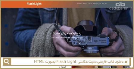 دانلود قالب فارسی سایت عکاسی Flash Light بصورت HTML