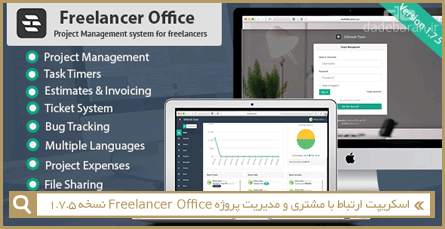 اسکریپت ارتباط با مشتری و مدیریت پروژه Freelancer Office نسخه 1.7.5