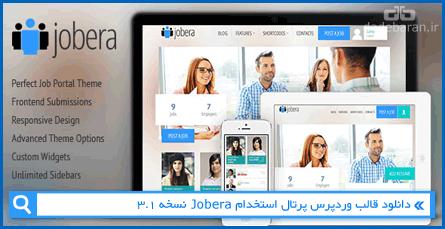 دانلود قالب وردپرس پرتال استخدام Jobera نسخه 3.1