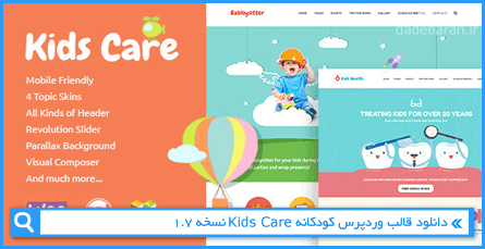 دانلود قالب وردپرس کودکانه Kids Care نسخه 1.7