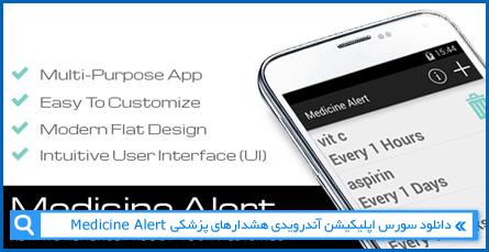 دانلود سورس اپلیکیشن آندرویدی هشدارهای پزشکی Medicine Alert
