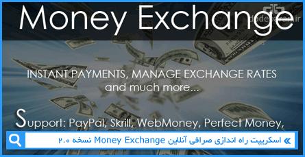اسکریپت راه اندازی صرافی آنلاین Money Exchange نسخه 2.0
