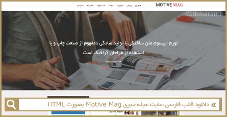دانلود قالب فارسی سایت مجله خبری Motive Mag بصورت HTML