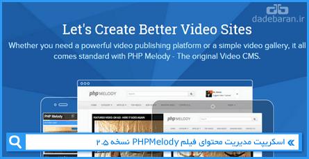 اسکریپت مدیریت محتوای فیلم PHPMelody نسخه 2.5