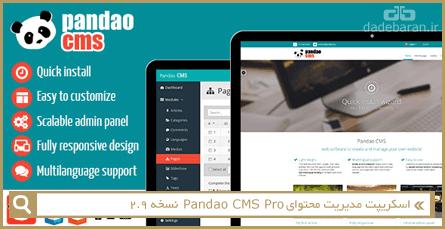 اسکریپت مدیریت محتوای Pandao CMS Pro نسخه 2.9
