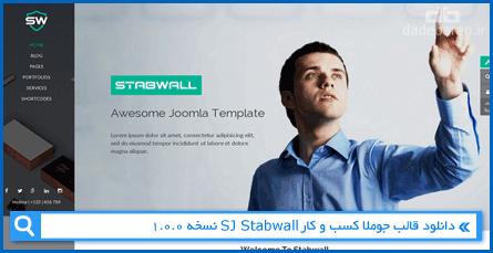 دانلود قالب جوملا کسب و کار SJ Stabwall نسخه 1.0.0
