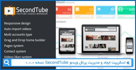 اسکریپت ایجاد و مدیریت پرتال ویدئو SecondTube نسخه 1.0.0