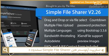 اسکریپت آپلودسنتر فایل Simple File Sharer نسخه 2.25